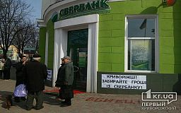 Криворожане будут бороться против российских банков (ОБНОВЛЕНО)