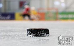 Криворожский лед примет хоккейный клуб «Донбасс»
