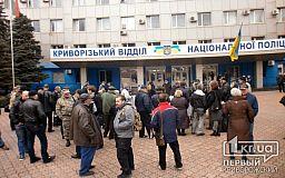 Криворожане митинговали под зданием городского отдела полиции