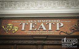 Театры Кривого Рога поборются за высшую театральную награду Приднепровья