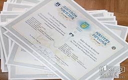 Брендові дипломи отримають магістри педуніверситету Кривого Рогу