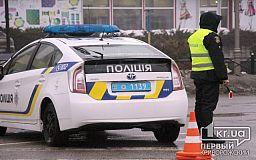 Криворізькі поліцейські затримали молодих людей, які перебували у розшуку