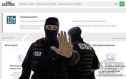 За доступ до публичной информации? СБУ проводит обыски в YouControl