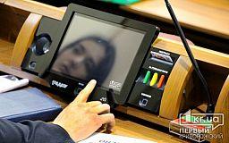 Депутати міськради Кривого Рогу голосуватимуть двома руками