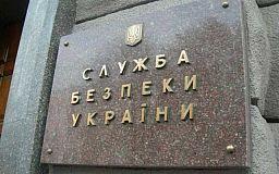 Сьогодні відзначається День Служби безпеки України