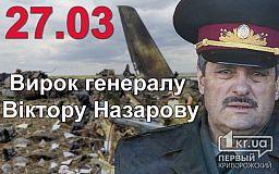 Трансляція оголошення вироку генералу Назарову, звинувачуваному у загибелі криворіжців