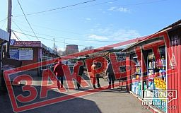 Решением суда в Кривом Роге закрыли авторынок «Терминал»