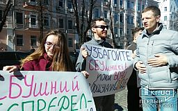 Из-за митинга под стенами СБУ перенесли допрос гендиректора YouControl