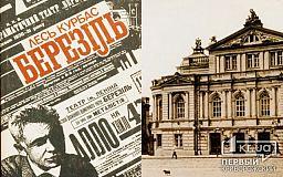 95 років тому створили модерний театр «Березіль»