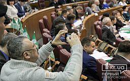 Криворожские депутаты о демократии в городе