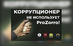 Пять мифов о ProZorro