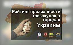 Рейтинг прозрачности закупок в городах Украины
