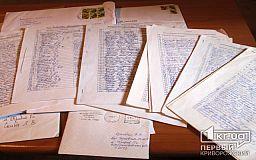 Криворожане собрали 6 тысяч подписей под «Письмом миру» и передали их МИД