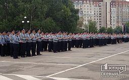 В Кривом Роге принимают присягу 233 сотрудника Нацполиции Украины