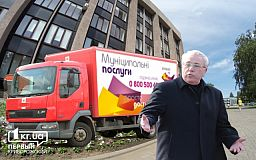 В Кривом Роге многомиллионный тендер получила Днепровская компания (ОБНОВЛЕНО)