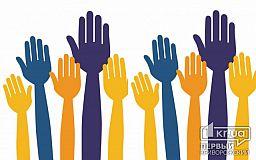 Криворізьку молодь можуть відзначити за активну участь у розбудові регіону