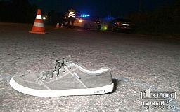В Кривом Роге на объездной дороге сбили пешехода