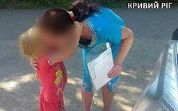 В Кривом Роге патрульные вернули матери потерявшуюся дочку