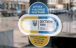 Реєстр препаратів у рамках програми «Доступні ліки» в Україні розширено