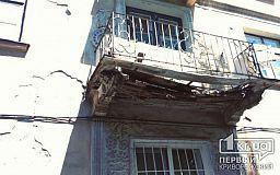 «Нужно, чтобы кого-то насмерть зашибло?», - криворожанин о рушащихся балконах