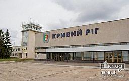 Криворізький аеропорт може отримати нове устаткування