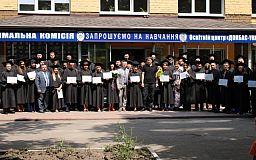Выпускники Донецкого юридического института в Кривом Роге получили дипломы