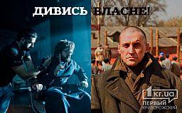 Своими глазами увидеть премьеры впечатляющих украинских фильмов смогут жители Кривого Рога уже в этом году