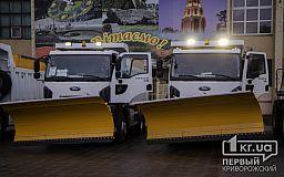 В Кривом Роге показали технику, которая будет чистить дороги зимой