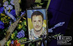 В день ВСУ криворожане провели в последний путь погибшего бойца