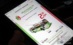 QR-коди з'явилися на усіх маршрутах комунального транспорту Кривого Рогу