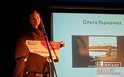Авторів кращих еко-фото нагородили у Кривому Розі