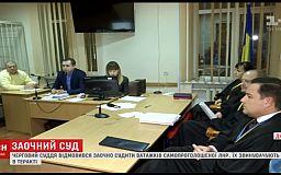 Очередной вершитель правосудия отказался от дела «ДНРовцев», которые сбили ИЛ-76