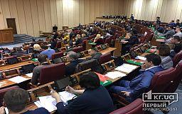 В Кривом Роге началась RE-Петиционная сессия