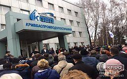 В Кривом Роге митингуют под стенами КПВС