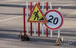 Что ждет криворожские дороги в следующем году