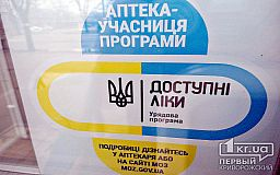 В Днепропетровской области выписали 1,5 млн рецептов на доступные лекарства
