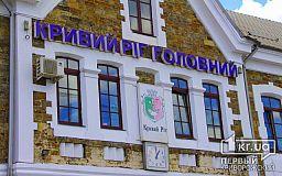На станции Кривой Рог-Главный проведут реконструкцию