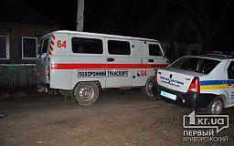 В Кривом Роге убитыми найдены две женщины