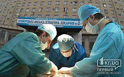 «В Кривом Роге меня порезали из-за денег», - пациент