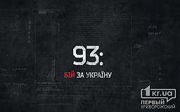 «93: бій за Україну». Невигадана історія боротьби з російською навалою