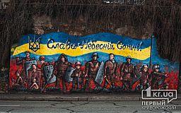 Граффити Слава Небесной Сотне криворожане восстановили за свой счет
