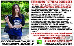 Криворожанка Анжелика Ковалева нуждается в помощи жителей города