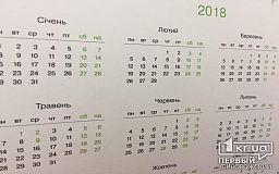 Сколько будут отдыхать криворожане в новом году