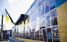 На 95 квартале в Кривом Роге установили новый памятный стенд погибшим героям