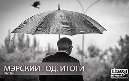 Год «хозяйственности» в Кривом Роге. Итоги