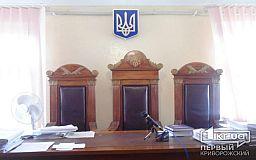 У Саксаганському районному суді з'явиться ще один суддя