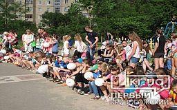 В Кривом Роге прошел «Праздник лета» для детей