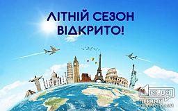 З безвізом до Європи. Український сезон відпусток офіційно відкрито