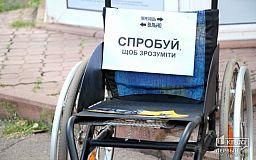 Инвалиду-колясочнику выделят 99 тысяч гривен из бюджета Кривого Рога для обустройства жилья