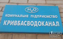 Пластиковые окна, детские коляски и одеяла - находки «Кривбассводоканала»